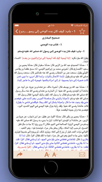 تحميل صحيح البخاري و مسلم للكمبيوتر