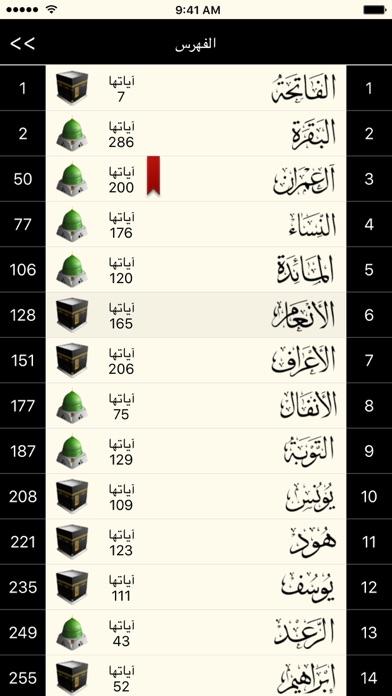 download القرآن الكريم كاملا بدون انترنت apps 0