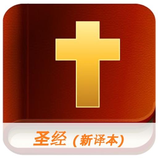 新译本圣经 (Audio)