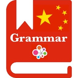 Chinese Grammar - Improve your skill