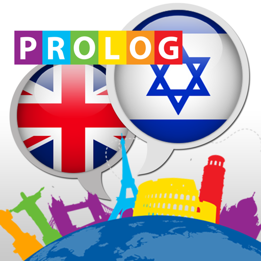 HEBREW - So Simple! | PrologDigital.com