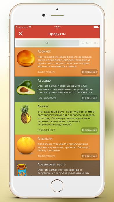 Smoothie. Рецепты и информация о продуктах. Screenshot 3