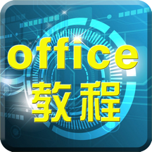 办公软件教程for office-2017最经典版