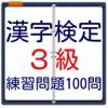 漢検3級 過去問題形式 問題集
