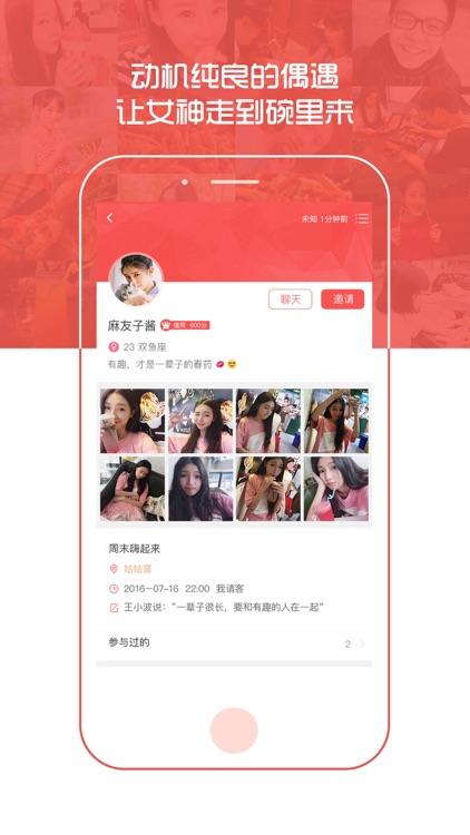 请吃饭Pro-约会交友,蹭饭神器 screenshot-3