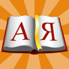 Dict А-Я for iPad. Russian Dictionary