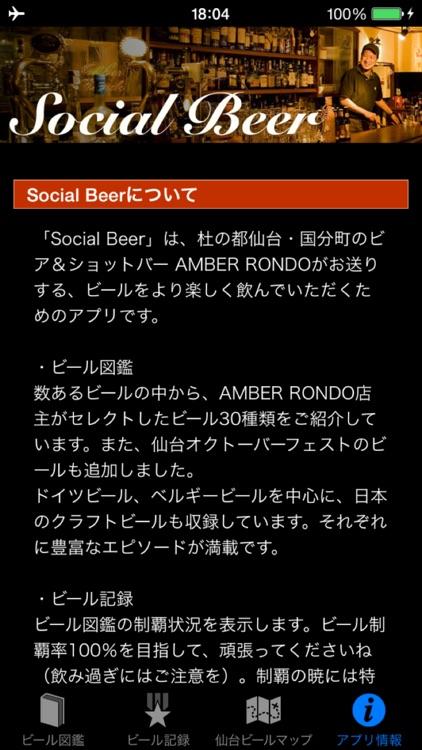 SocialBeer by AMBER RONDO - ビール図鑑とビール記録でビールをより楽しく- screenshot-4