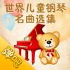 儿童钢琴名曲选集(弹吧)-曲谱阅读器