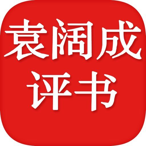 袁阔成单田芳评书合集—传统艺术高清鉴赏听书神器