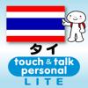 指さし会話タイ touch&talk 【PV】 LITE