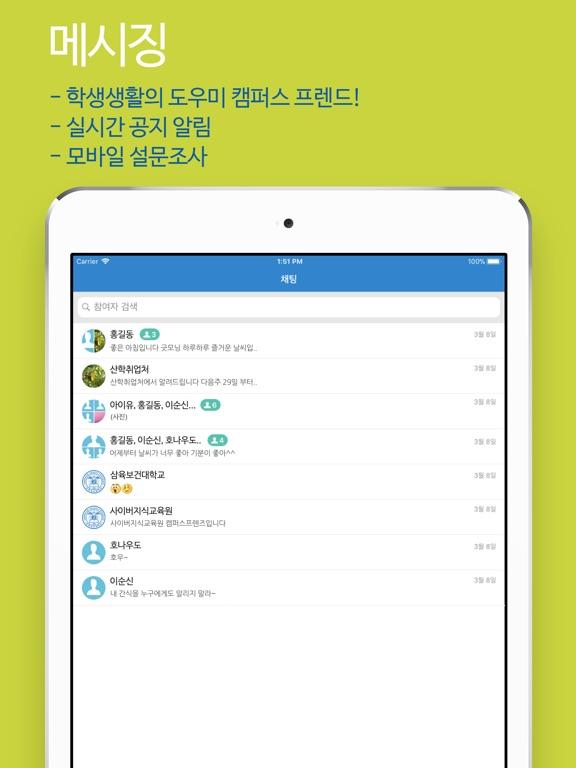 삼육보건대학교 SHU-Talk screenshot #3
