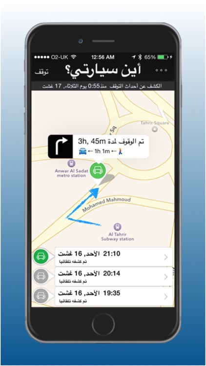 أين سيارتي؟ - رفيق السائقين screenshot-3
