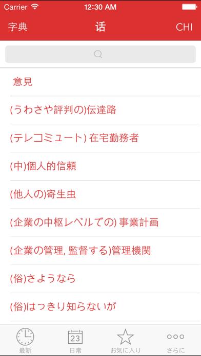 Verbis - 中文 - 日语財務、金融及會計術語詞典屏幕截圖2