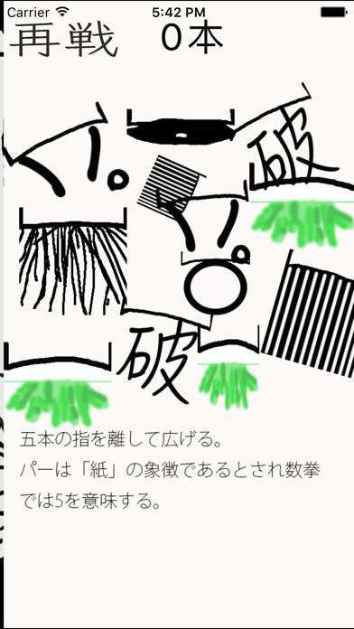 ちょんまげジャンケン ScreenShot2