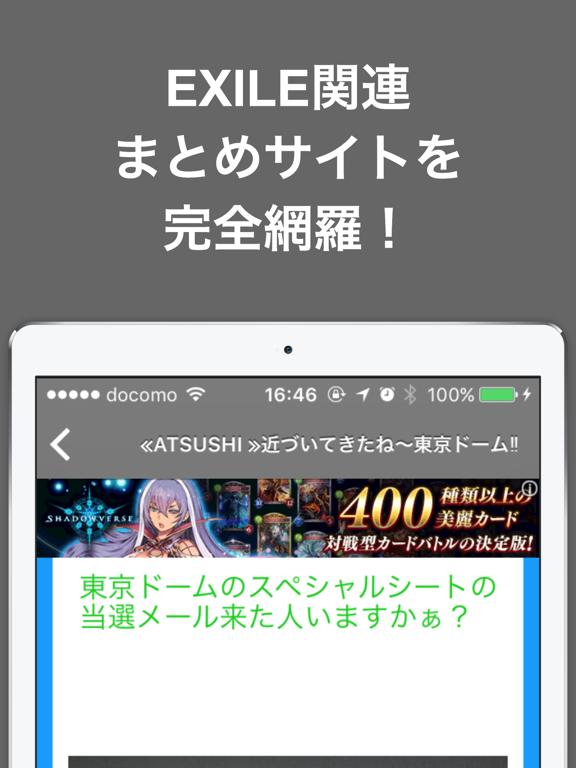 ブログまとめニュース速報 for EXILE(エグザイル)のおすすめ画像2