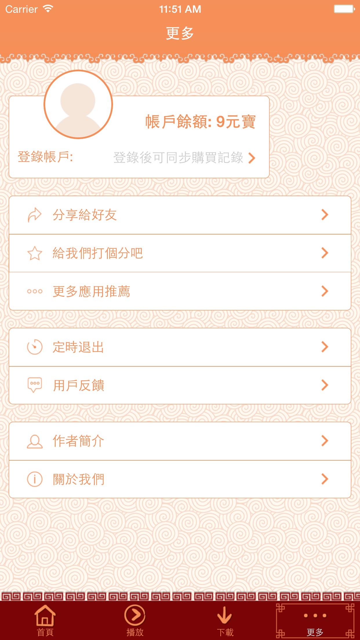 易经与人生-傅佩荣有声书 Screenshot