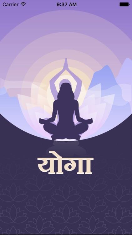 Daily Yoga Asana Tips In Hindi Free Weight Loss By Mo Moin