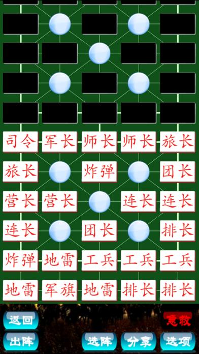 軍人将棋 Onlineのスクリーンショット3