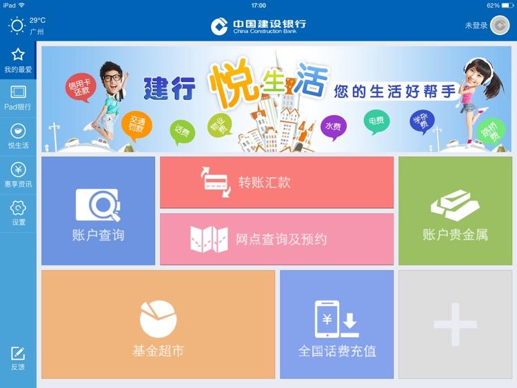 中国建设银行HD