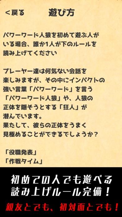 パワーワード人狼【新・ワードウルフ】スクリーンショット2