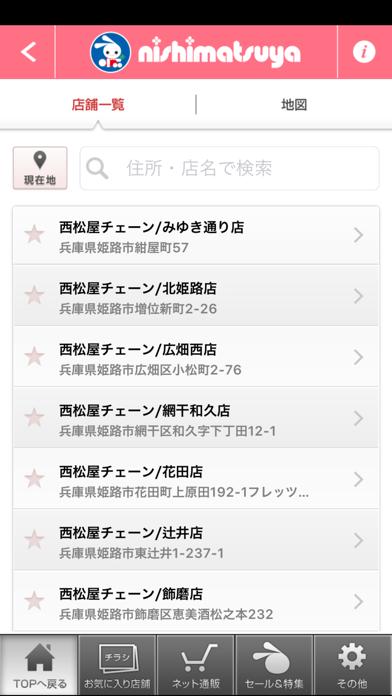 西松屋アプリのおすすめ画像4