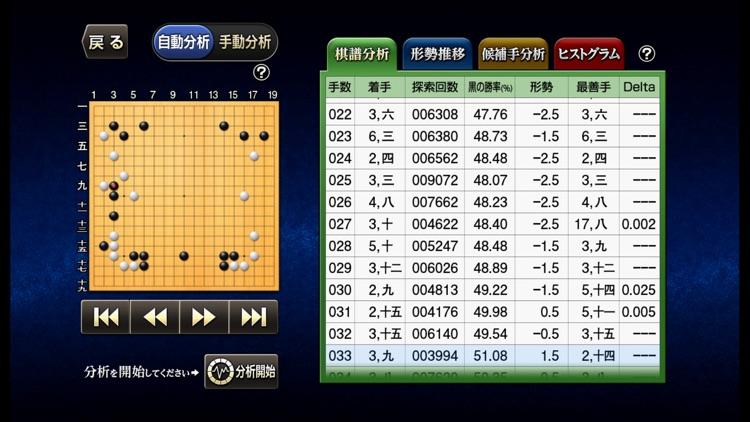 最強の囲碁 Deep Learning screenshot-3