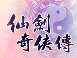 仙劍奇俠傳-貼圖