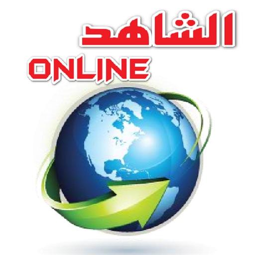 الشاهد    اون لاين - اليمن نيوز - اخبار اليمن