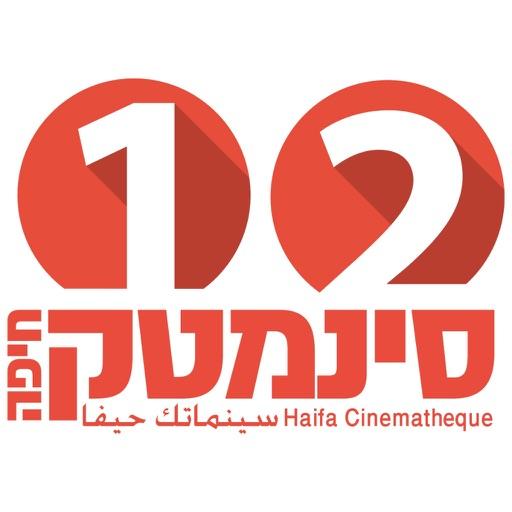 סינמטק חיפה
