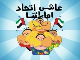 Freej™ UAE Stickers