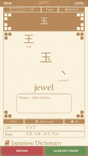 Scribe Origins - Learn Kanji & Hanzi of Chinese and Japanese