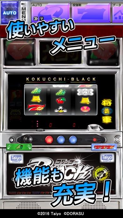 激Jパチスロ コクッチーBLACKのスクリーンショット2