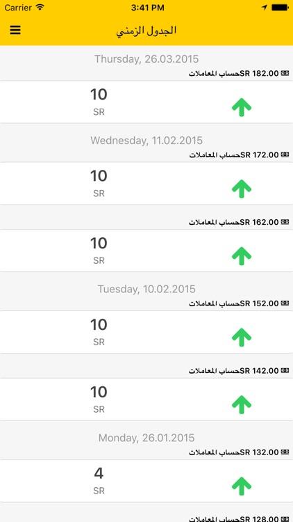 Dammam FLEXXBIKE screenshot-4