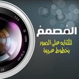 المصمم الكتابه على الصور بخطوط عربية
