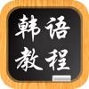 韩语教程-教您怎么说韩语