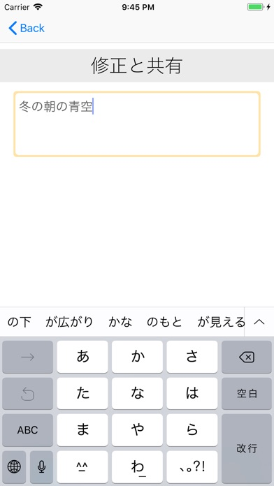 Screenshot for LIST Me - 頭の中をリスト化する in United States App Store