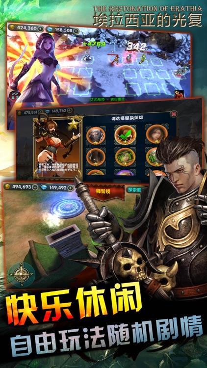 埃拉西亚的光复:经典的英雄探索SLG单机游戏 screenshot-4