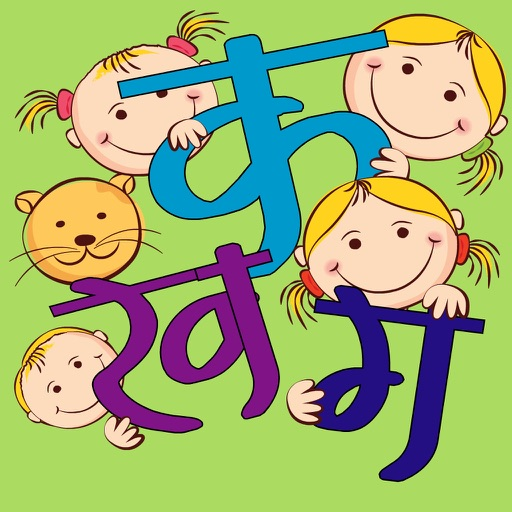 Fundabulous Hindi Letters