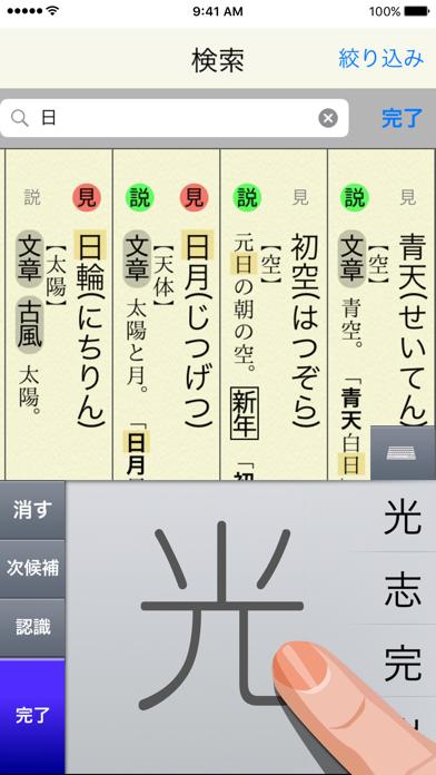 三省堂 類語新辞典 ScreenShot1