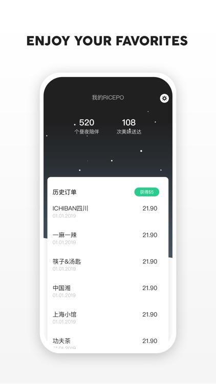RICEPO screenshot-4