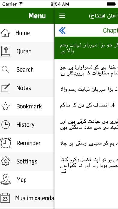 Urdu Quran Offline screenshot two