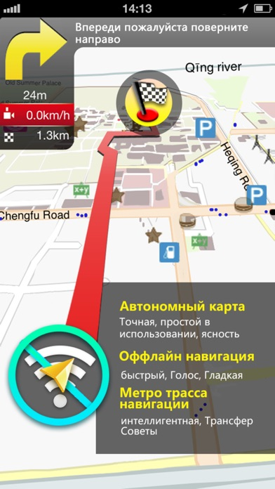 Screenshot for Ливан Карта in Russian Federation App Store