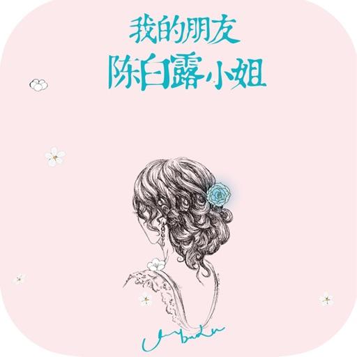 都市女人的情感:我的朋友陈白露小姐