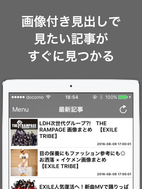 ブログまとめニュース速報 for EXILE(エグザイル)のおすすめ画像1