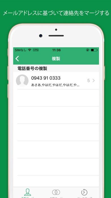 連絡先管理 ‐ 連絡先の複製をマージおよびクリーンアップのおすすめ画像2