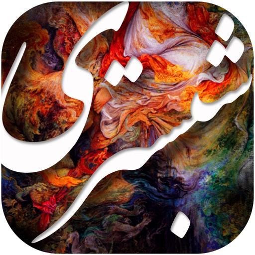 دیوان اشعار شیخ محمود شبستری