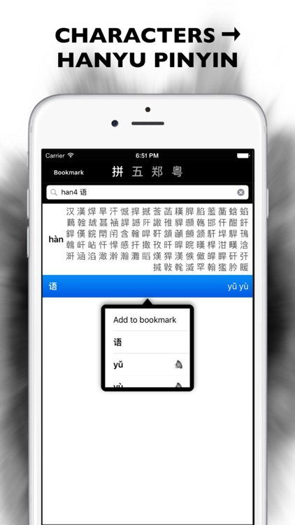 Chinese IME Dictionary(China) screenshot-3