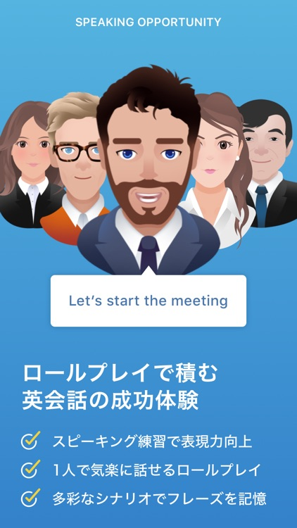 AI英会話SpeakBuddy