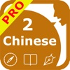 SpeakChinese 2 Pro (Pinyin + 8 Chinese TTS Voices)