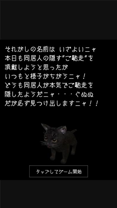 脱出ゲーム 謎解きにゃんこ7 ~秋の夜長とお月見茶会~のおすすめ画像2